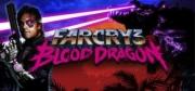 Far Cry 3: Blood Dragon - Far Cry 3: Blood Dragon
