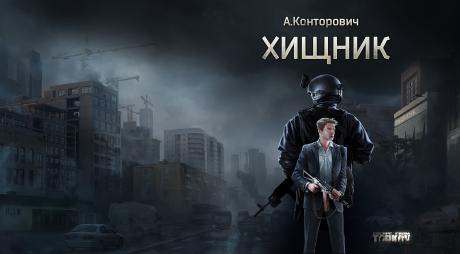 Escape from Tarkov - Offizielle Buchreihe zum Spiel angekündigt